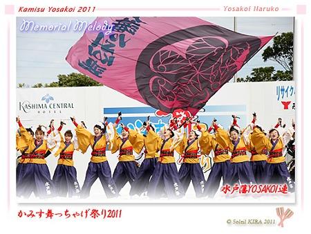 水戸藩YOSAKOI連_01 - かみす舞っちゃげ祭り2011