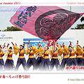 写真: 水戸藩YOSAKOI連_01 - かみす舞っちゃげ祭り2011