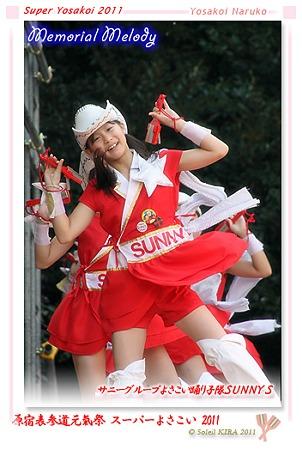 サニーグループよさこい踊り子隊SUNNYS_12 - 原宿表参道元氣祭 スーパーよさこい 2011