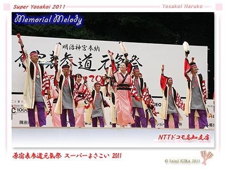 NTTドコモ高知支店_20 - 原宿表参道元氣祭 スーパーよさこい 2011