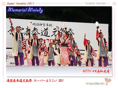 写真: NTTドコモ高知支店_20 - 原宿表参道元氣祭 スーパーよさこい 2011