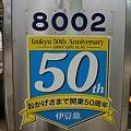 Photos: 伊豆急 8000系 TB-2