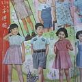 Photos: 1951年最先端ファッショ...