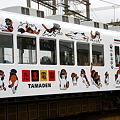 写真: たま電車3