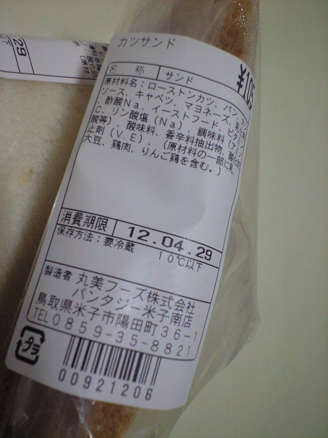 Pantasy米子南店2012.04 (6)