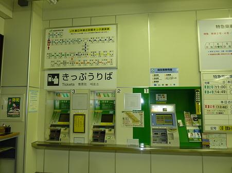 切符売り場@長野原草津口駅 [5/25]