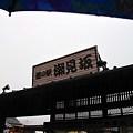 写真: IMG_0951 道の駅潮見坂