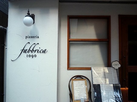 入口@pizzeria fabbrica 1090
