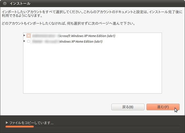14.Windowsユーザーアカウントのエクスポート