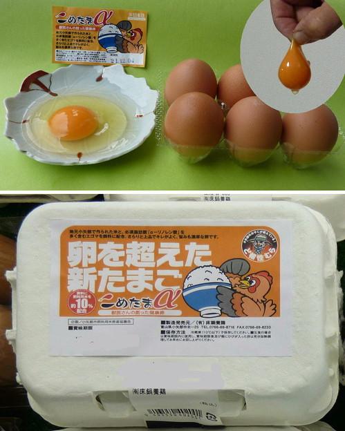 拘りタマゴの「(有)床鍋養鶏」