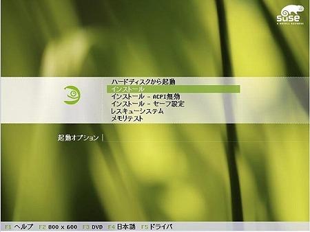 SUSE Linux9.3 - 1