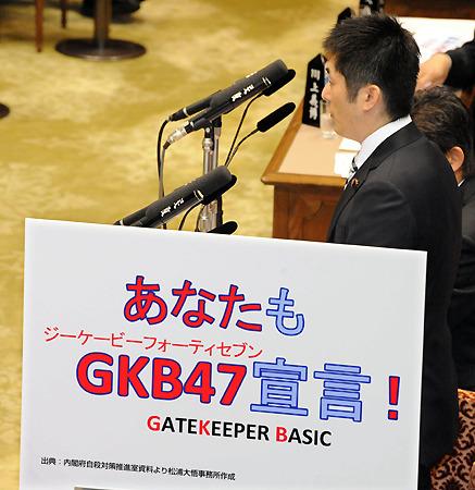 GKB47