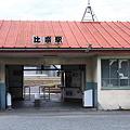 Photos: 岳南鉄道 比奈駅