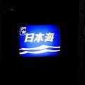 寝台特急日本海 テールマーク