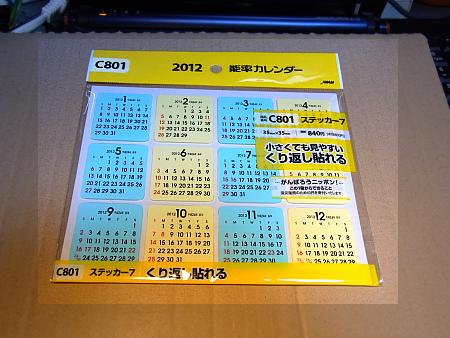 2012carender01