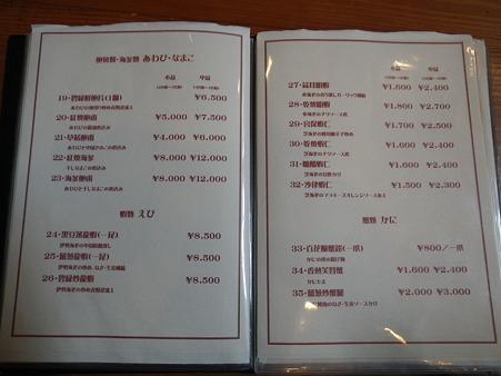 海鮮酒家 鳳苑 メニュー6