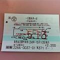 写真: 20120513一日散歩きっぷ