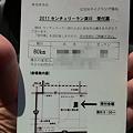 Photos: センチュリーラン深川参加証