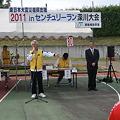 Photos: センチュリーラン深川開会式