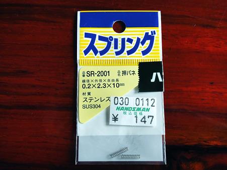 DSC04123