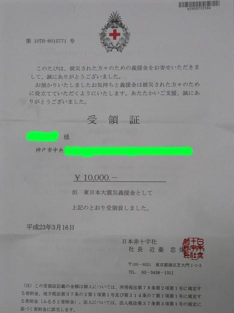 日本赤十字社 義援金募金