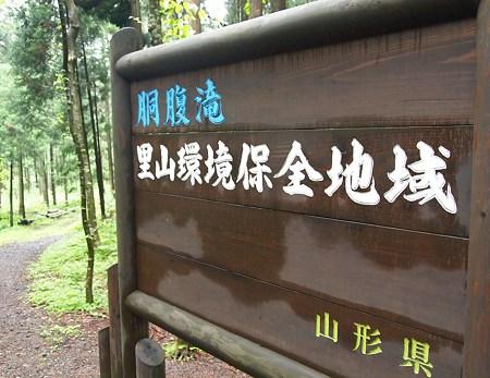 鳥海山の胴腹滝