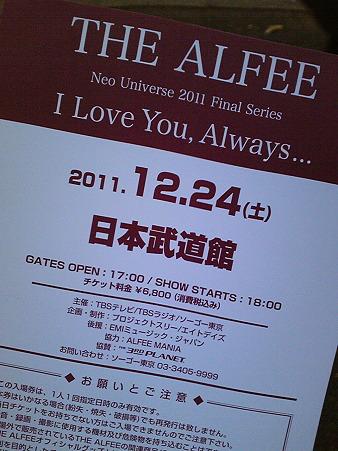 111224-THE ALFEE 武道館 (4)