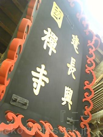 120214-建長寺 三門回廊 (3)