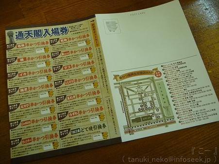 120305-新世界クーポン+くしかつ (3)