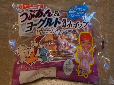 120306-ぷいぷいパン (8)