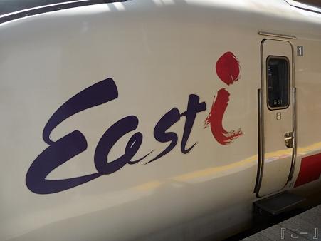 110629-東京駅 east-i (6)