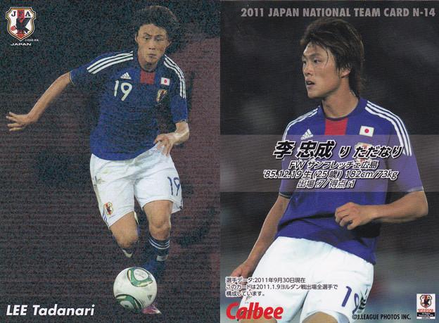 日本代表チップス2011N-14李忠成(サンフレッチェ広島)