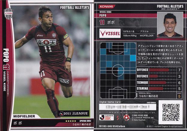 Jリーグチップス2011No.048ポポ(ヴィッセル神戸)