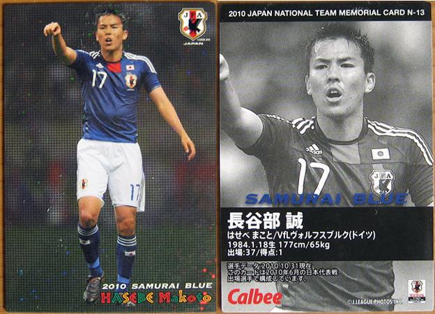 日本代表チップスメモリアル2010N-13長谷部誠(ヴォルフスブルク)