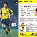 Photos: Jリーグチップス1998No.044明神智和(柏レイソル)