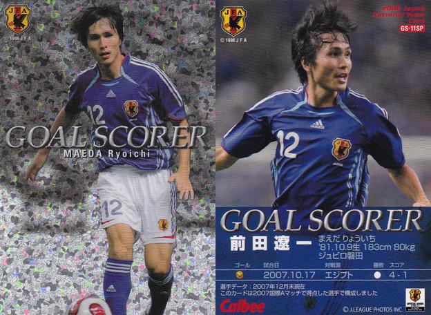 日本代表チップス2008GS-11SP前田遼一(ジュビロ磐田)