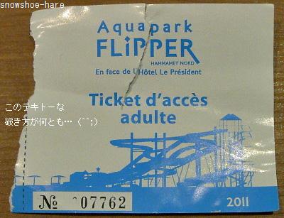 アクアパーク・チケット