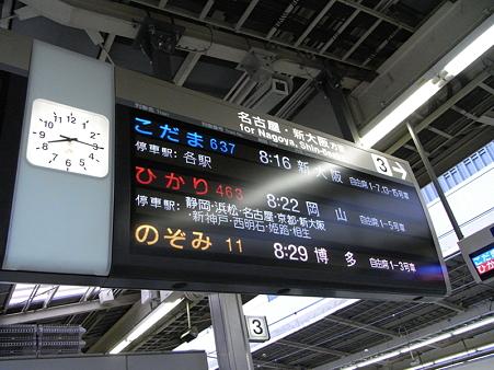 案内板(新横浜駅)1