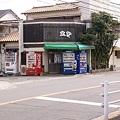 Photos: 高丸食堂