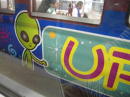 UFO列車s