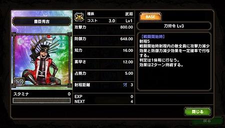 サムライ&ドラゴンズ02