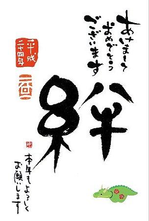 2012.01.01 年賀状