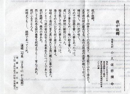 2012.04.10 九段 靖国神社 兵士からの手紙