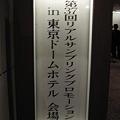 東京ドームホテルRSP37案内板