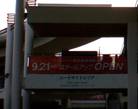 jazzdreamnagashima-230929-4
