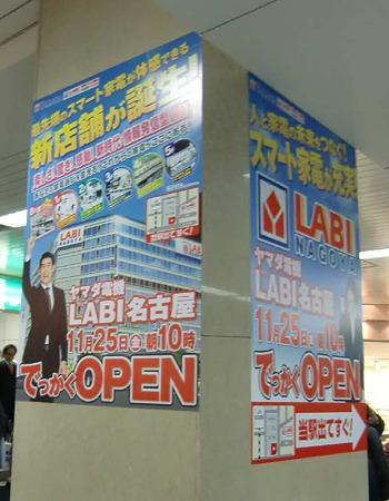 labi nagoya -2311274