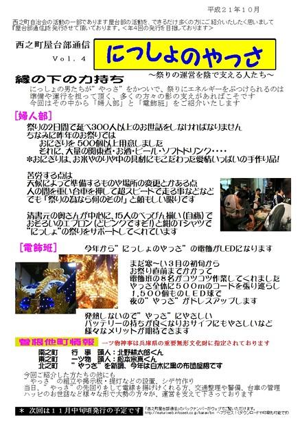 Photos: 屋台部通信004