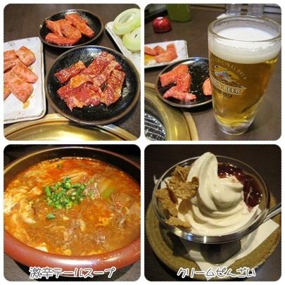20111209 焼肉ぅ〜♪