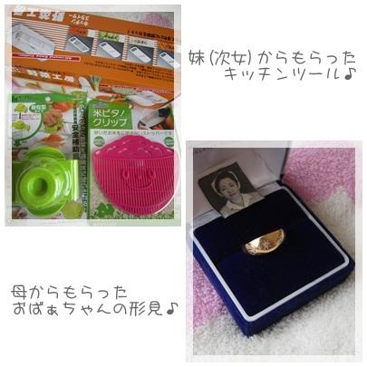 20120121 家族からのプレゼント♪