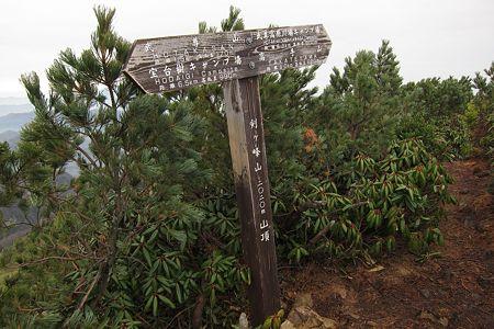 20111030-123047 剣ヶ峰山山頂